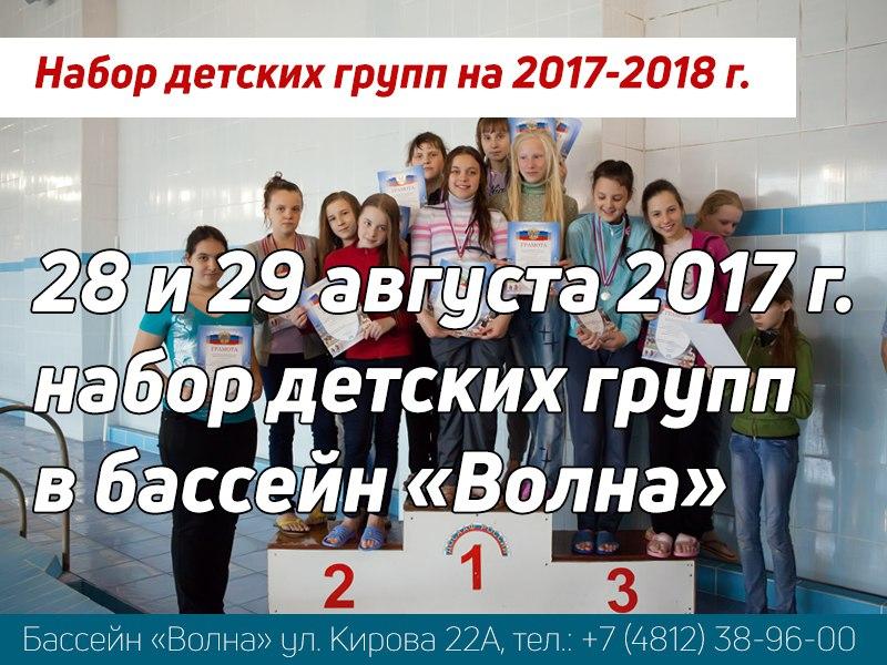набор детских групп2